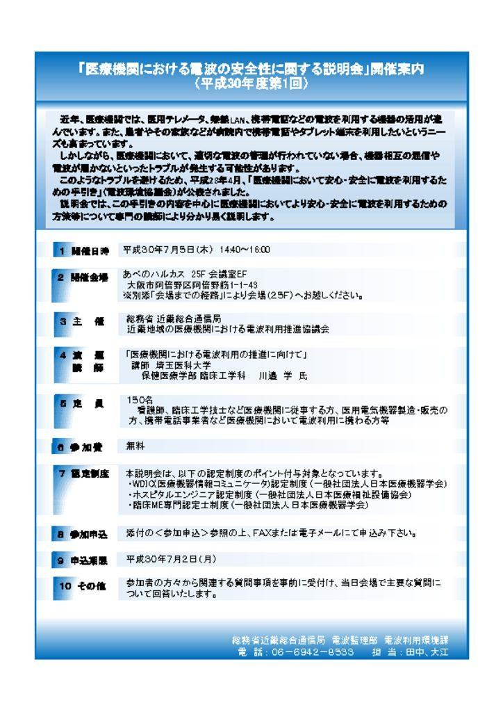 「医療機関における電波の安全性に関する説明会」開催案内 (1)のサムネイル
