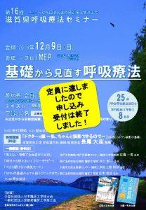 第16回滋賀県呼吸療法セミナー(受付終了)のサムネイル