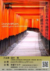 2020近畿JasectポスターA4 14.19.06のサムネイル