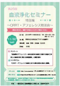 第25回 血液浄化セミナー(特別編) パンフレット改のサムネイル