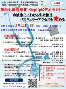 第9回ビデオセミナーポスター(滋賀) 決定のサムネイル