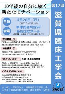 滋賀県臨床工学会2019のサムネイル