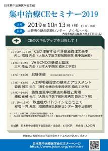 集中治療CEセミナー2019大阪チラシのサムネイル
