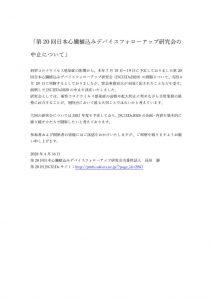 第20回日本心臓植込みデバイスフォローアップ研究会の中止についてのサムネイル