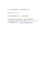 第1回日本心筋保護研究会学術集会開催のお知らせのサムネイル