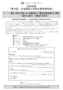 第19回日本臨床工学技士教育研究会のサムネイル