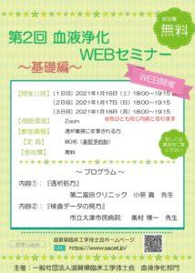 第2回WEBセミナー2のサムネイル