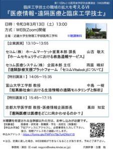 第11回ねごろ医用実学研究会パンフレット_公開版のサムネイル
