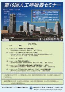 第19回人工呼吸器セミナーちらし_神奈川県臨床工学技士会のサムネイル
