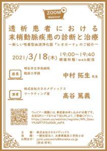 兵庫県臨床工学技士会チラシのサムネイル