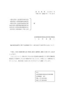 【医歯病放検工】のサムネイル
