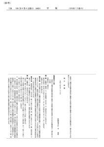 (参考資料)法律ー政令ー省令ー告示のサムネイル