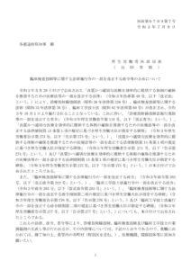 (都道府県知事宛)(通知)臨床検査技師等に関する法律施行令の一部を改正する政令等の公布についてのサムネイル